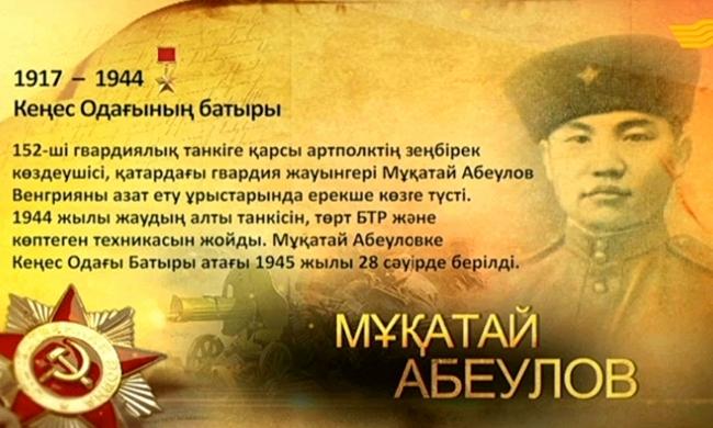 Кеңес Одағының батыры Мұқатай Абеулов