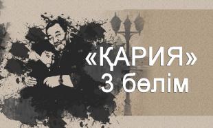«Қария» 3 бөлім