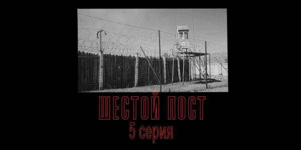 «Шестой пост». 5 - серия