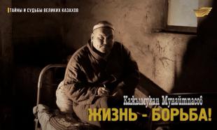 «Тайны и судьбы великих казахов». Кажымукан Мунайтпасов
