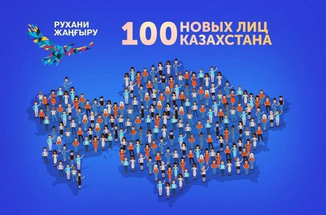 В октябре пройдет онлайн-голосование по проекту «100 новых лиц Казахстана»