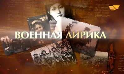 «Моя история войны». Военная лирика