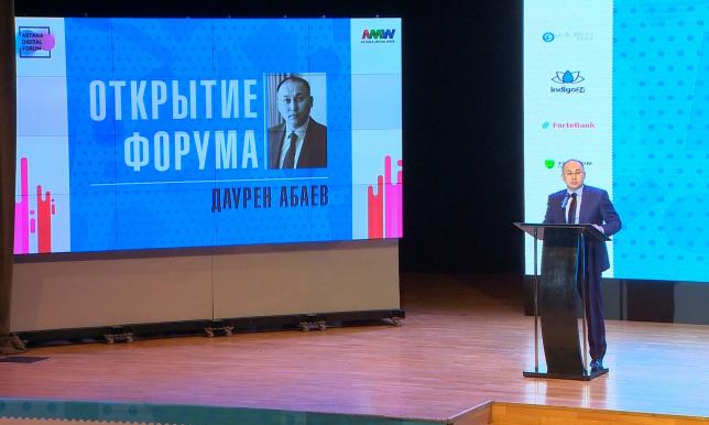«Astana Digital Forum» цифрлы технологияны дамытуға серпін береді