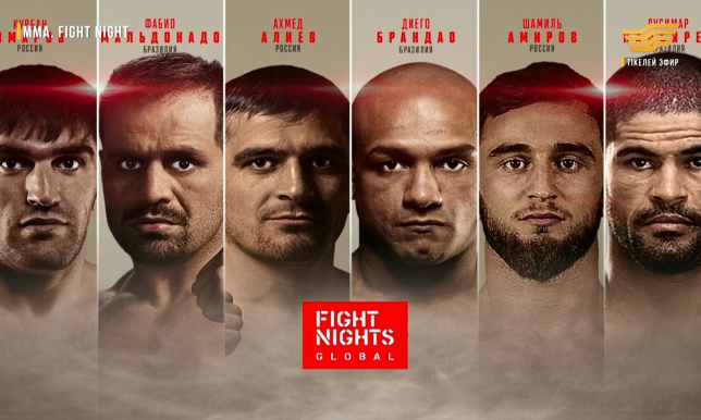 Международный турнир по ММА. Fight Night Global 73