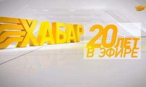 «Хабар» - 20 лет» документальный фильм