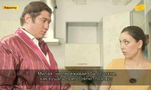 «Көршілер» 11 серия