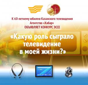 К 60-летнему юбилею Казахского телевидения Агентство «Хабар» объявляет конкурс эссе