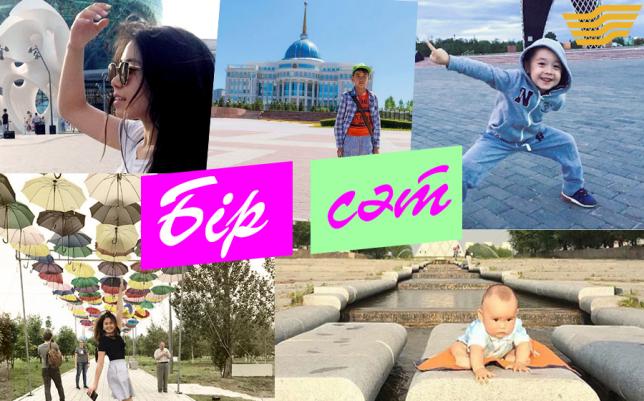 Астананың жарқын келбеттері