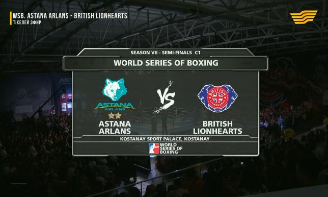«Astana Arlans - British Lionhearts» всемирная серия бокса