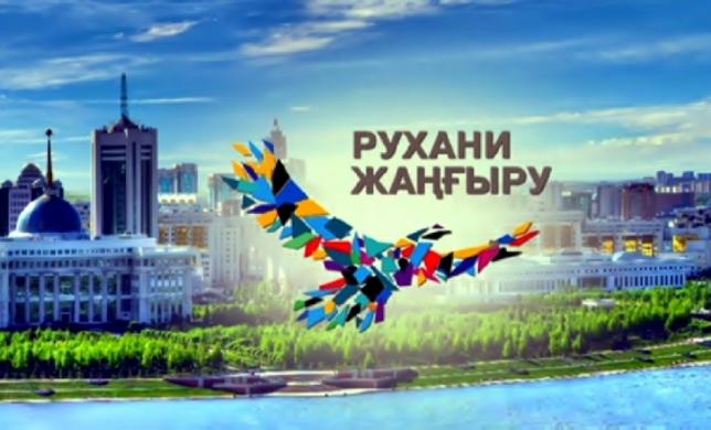 Проектный офис программы «Рухани жаңғыру» начал работу в Астане