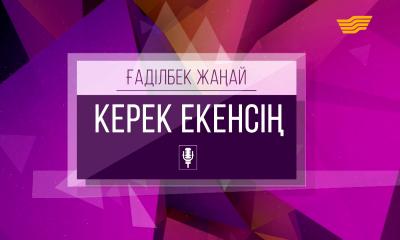 Ғаділбек Жанайдың «Керек екенсің» концерті