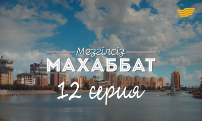 «Мезгілсіз махаббат». 12 серия