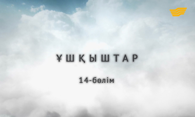 «Ұшқыштар» 14-бөлім