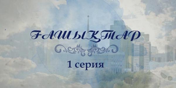 «Ғашықтар» 1 серия