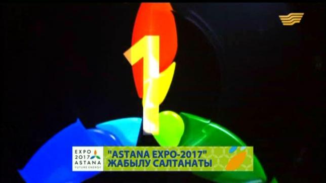 Церемония закрытия международной выставки «EXPO-2017: Энергия будущего»