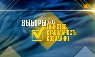 «Выборы 2016: Единство. Стабильность. Созидание» документальный фильм