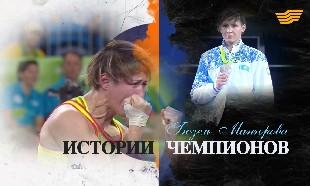«Истории чемпионов». Гюзель Манюрова