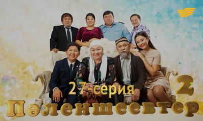 «Пәленшеевтер 2». 27-серия