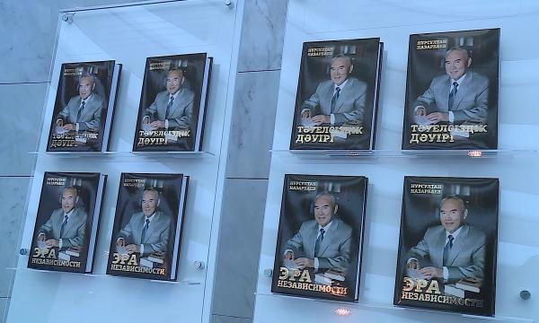 Книгу «Эра Независимости» Нурсултана Назарбаева презентовали в Астане