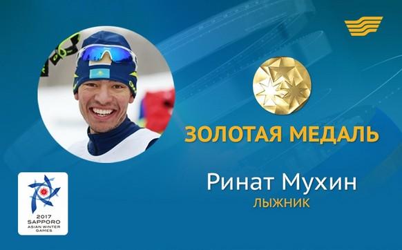 Ринат Мухин принес Казахстану первое «золото» на Азиаде-2017