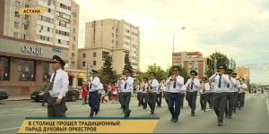 В Астане прошел традиционный парад духовых оркестров