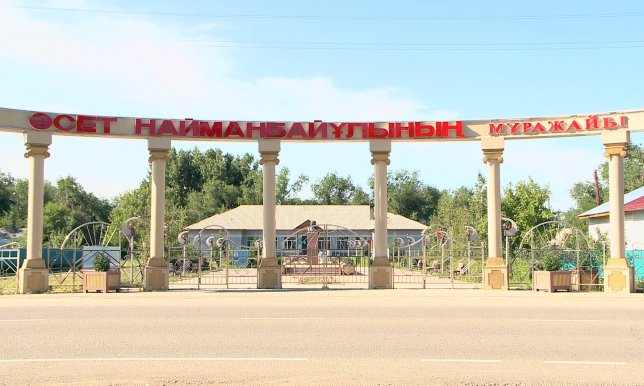 В ВКО планируют реставрацию музея А.Найманбаева
