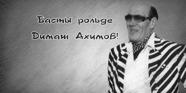 «Басты рөлде Димаш Ахимов» деректі фильмі