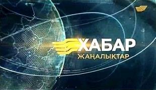 19 желтоқсан 2014 жыл - 20.00 жаңалықтар топтамасы