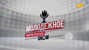 «Молодежное юмористическое show». 22.04.2017
