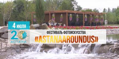 В ближайшие дни в Астане стартуют культурные и спортивные мероприятия