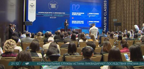XV Евразийский медиафорум стартовал в Алматы