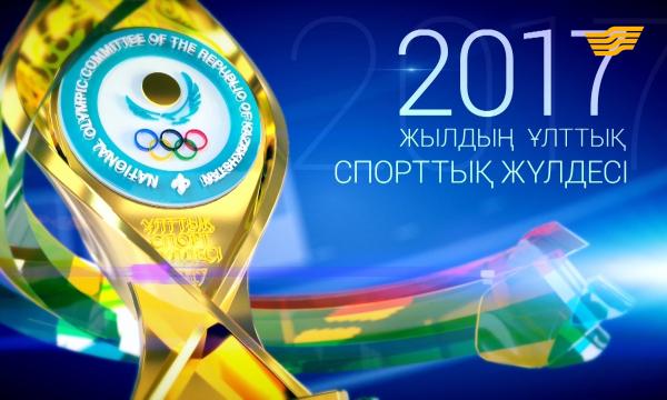 Национальная спортивная премия 2017 года