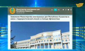 Казахстан осуждает террористическую атаку на отель Intercontinental в Кабуле