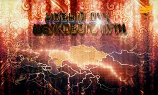 «Новый дух Шелкового пути» документальный фильм