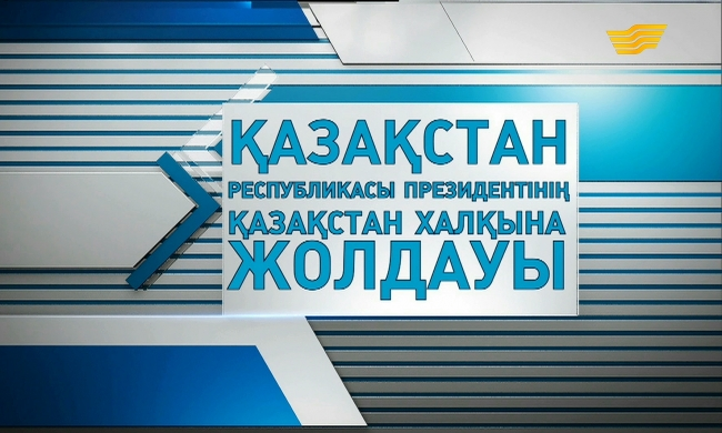 Послание Президента Республики Казахстан Н.А. Назарбаева народу Казахстана