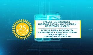 Специальный выпуск. Встреча Главы Государства Н. Назарбаева с представителями общественности Павлодарской области