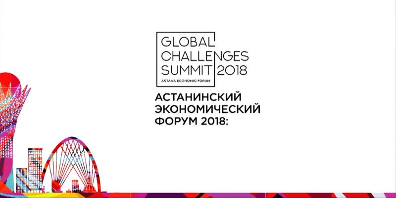 Ток-шоу «Астанинский экономический форум 2018: Global Challenges Summit» в Алматы