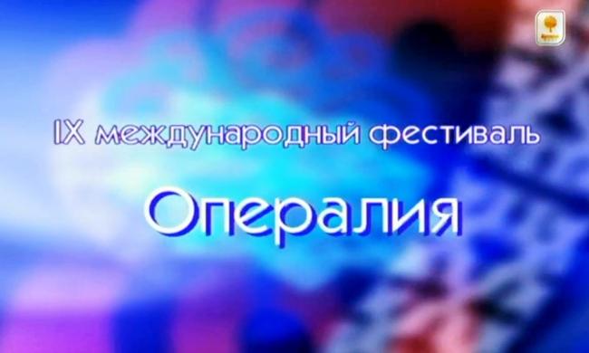 «Опералия» IX международный фестиваль