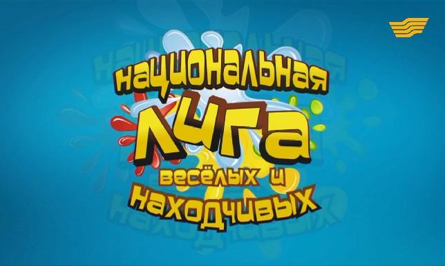 Фестиваль Национальная лига веселых и находчивых