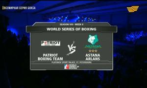 «Patriot boxing team» - «Astana Arlans» бүкіләлемдік бокс сериясы