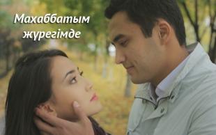 «Махаббатым жүрегімде» 1 серия