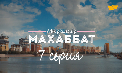 «Мезгілсіз махаббат» 7 серия