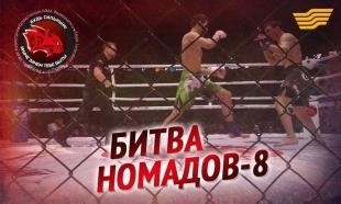 «Битва Номадов-8 Турнир по ММА»
