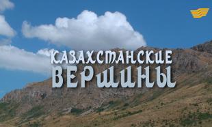 «Бюро расследований». Казахстанские вершины