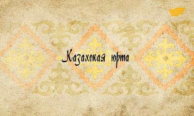 «Декоративно - прикладное искусство казахов». Казахская юрта