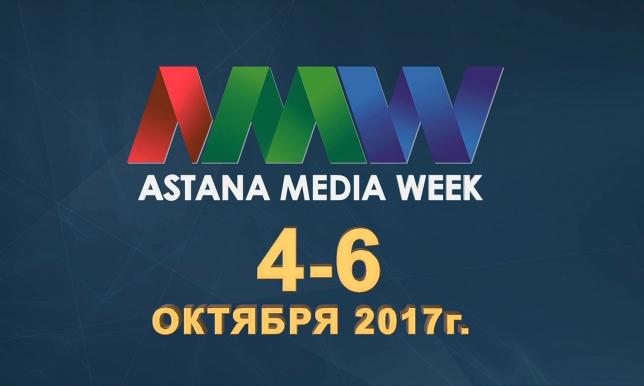 Третий день Astana Media Week даст возможность узнать больше о региональных СМИ