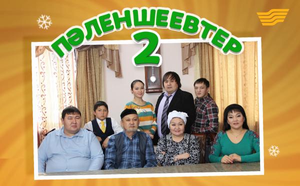 «Пәленшеевтер-2»