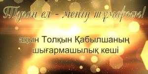Ақын Толқын Қабылшаның «Туған ел - менің тұмарым!» атты шығармашылық кеші