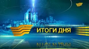 Выпуск новостей 21.00 от 03.09.2015
