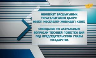 Совещание по актуальным вопросам текущей повестки дня под председательством Главы Государства